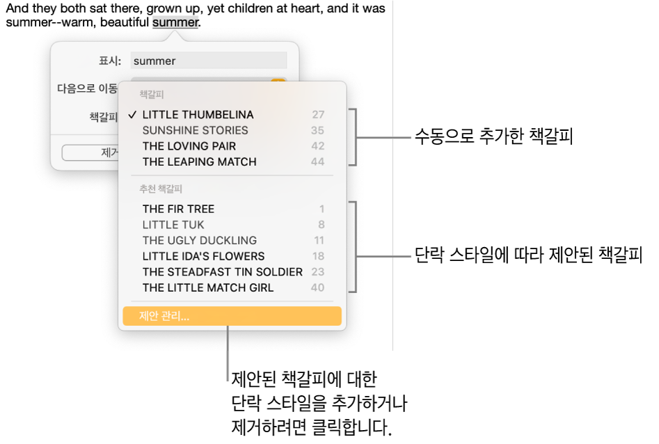 상단에 수동으로 추가한 책갈피가 있고 하단에 제안 책갈피가 표시된 책갈피 목록입니다. 제안 관리 옵션이 하단에 있습니다.