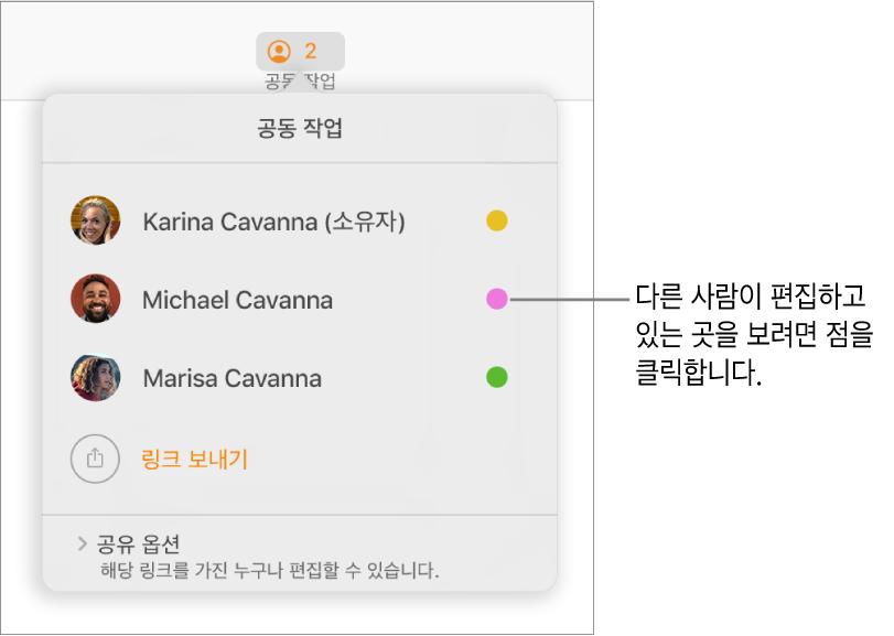 세 명의 참여자가 있는 참여자 목록이 있고 각 이름의 오른쪽에는 각기 다른 색상의 점이 있음.