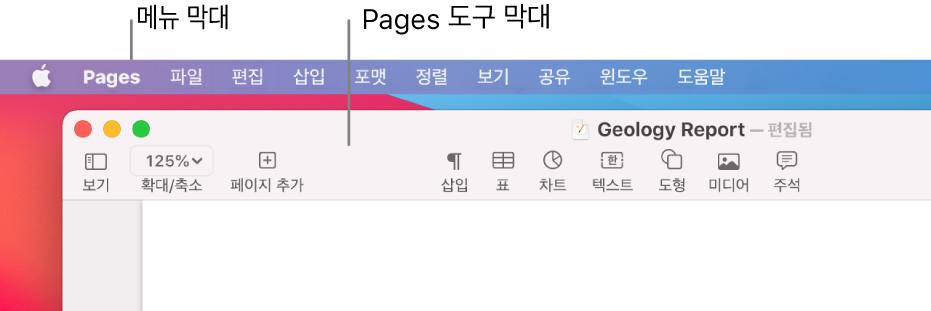 Apple, Pages, 파일, 편집, 삽입, 포맷, 정렬, 보기, 공유, 윈도우, 도움말 메뉴가 있는 화면 상단의 메뉴 막대. 메뉴 막대 아래에는 보기, 확대/축소, 페이지 추가, 삽입, 표, 차트, 텍스트, 도형, 미디어, 주석 버튼이 있는 도구 막대가 화면 상단에 있는 열린 Pages 문서.