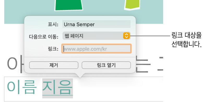 디스플레이 필드, 다음으로 연결(웹 페이지로 설정됨) 및 링크 필드가 있는 링크 설정 제어기. 제어기 하단에 제거 버튼과 링크 열기 버튼이 있습니다.