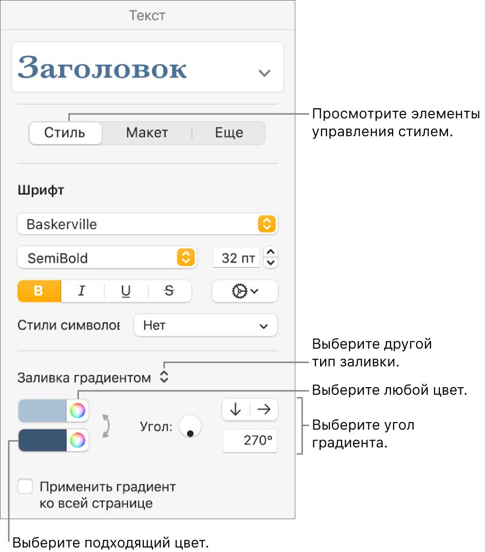 Элементы управления для выбора согласованных или произвольных цветов.