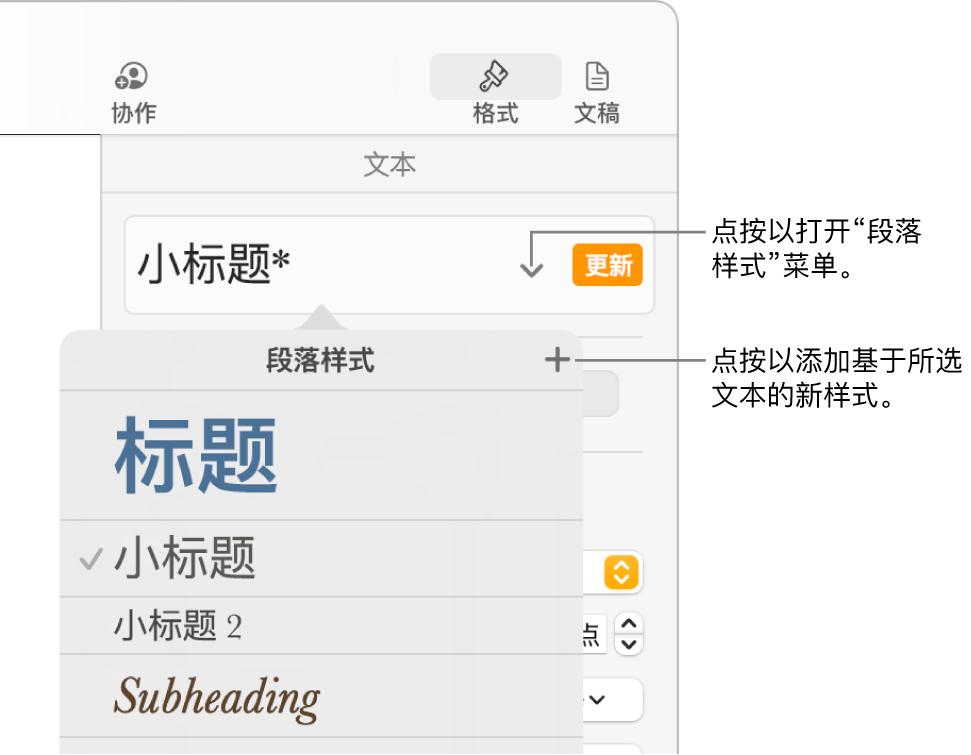 """""""段落样式""""菜单,显示用于添加或更改样式的控制。"""