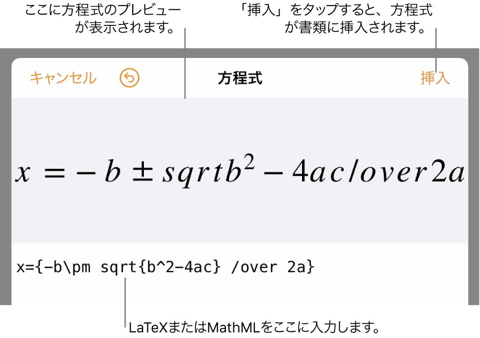 方程式編集ダイアログ。LaTeXコマンドを使用して書き込まれた二次方程式の解の公式が表示され、その上に公式のプレビューが表示されています。