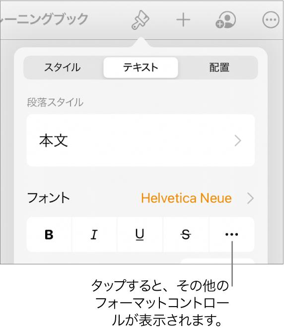 「フォーマット」コントロールの「テキスト」タブ。「その他のテキストオプション」ボタンへのコールアウトが表示された状態。