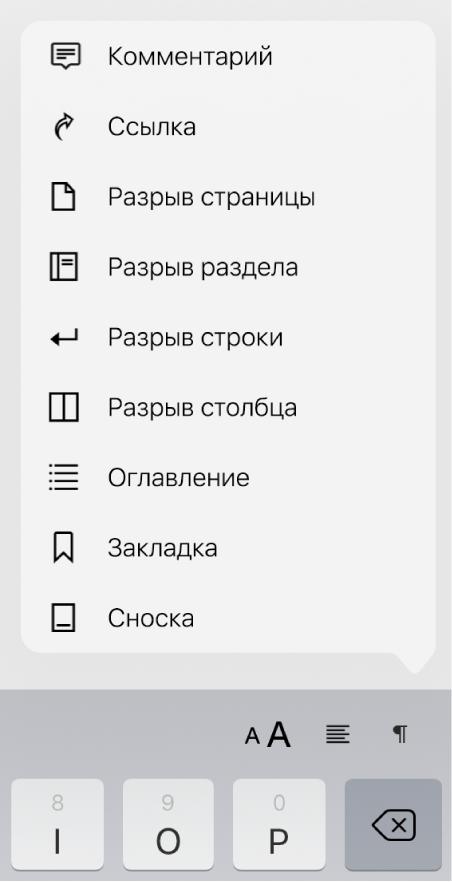 Панель быстрого доступа, на которой показаны элементы управления параметра «Вставить» над кнопкой вставки.