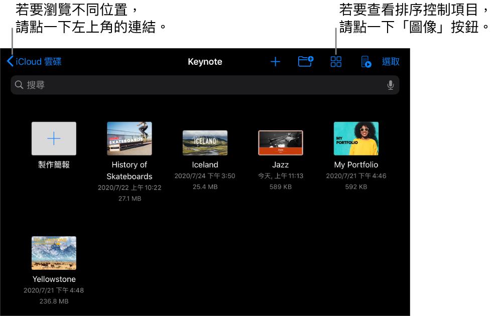 簡報管理器的瀏覽顯示方式,左上角有一個位置連結,下面是「搜尋」欄位。「搜尋」下方的橫列中包含加入檔案夾的按鈕;依照名稱、日期、大小、種類或標記排序的按鈕;以及在圖像和列表顯示方式之間切換的按鈕。更下面是「製作簡報」按鈕,旁邊是現有簡報的縮覽圖。位於螢幕底部的為「最近使用過的」按鈕和「瀏覽」按鈕。