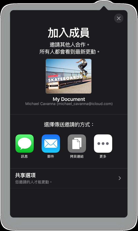 「加入人員」畫面顯示要分享的簡報圖片。下方的按鈕為傳送邀請的方式,包含「郵件」、「拷貝連結」以及「更多」。底部為「分享選項」按鈕。