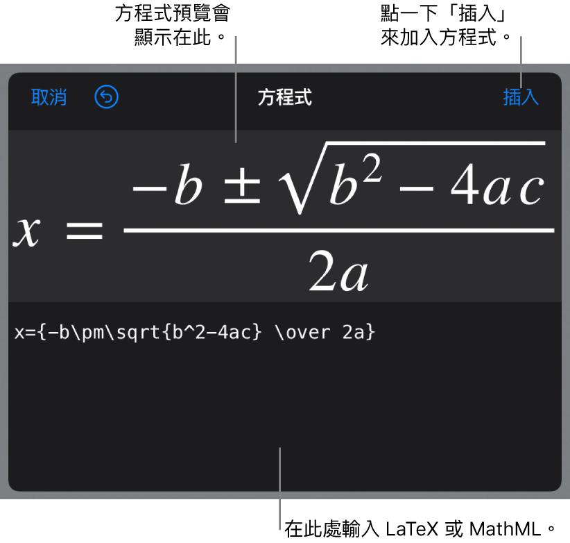 「方程式」對話框,顯示使用 LaTeX 指令寫入的二次公式,上方是公式的預覽。