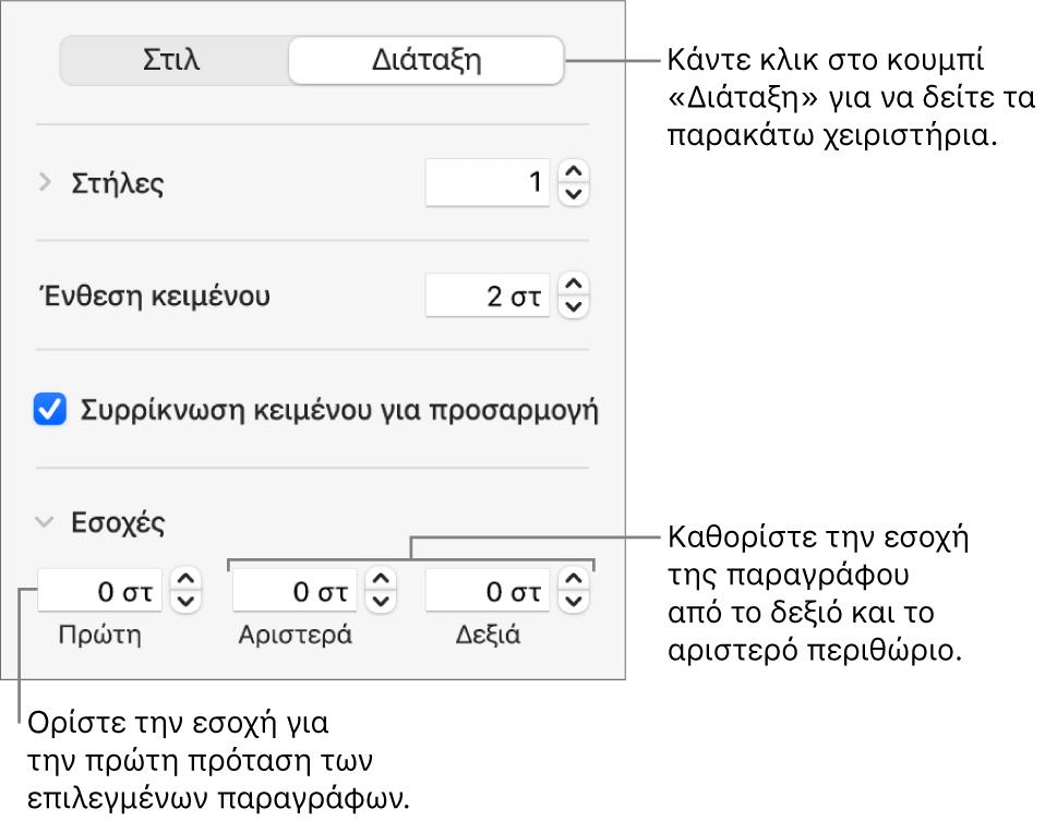 Η ενότητα «Διάταξη» της πλαϊνής στήλης «Μορφή» που εμφανίζει χειριστήρια για τον καθορισμό της εσοχής πρώτης γραμμής και των περιθωρίων παραγράφου.