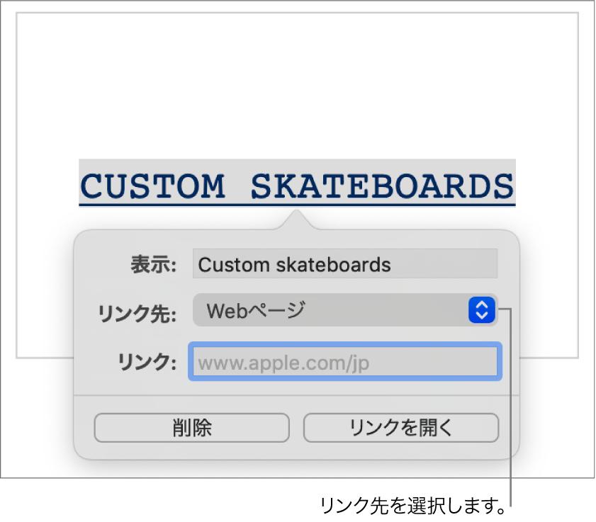 リンク設定。「表示」フィールド、「リンク先」ポップアップメニュー(「Webページ」が選択された状態)、および「リンク」フィールドがあります。コントロールの下部に「削除」と「リンクを開く」ボタンがあります。