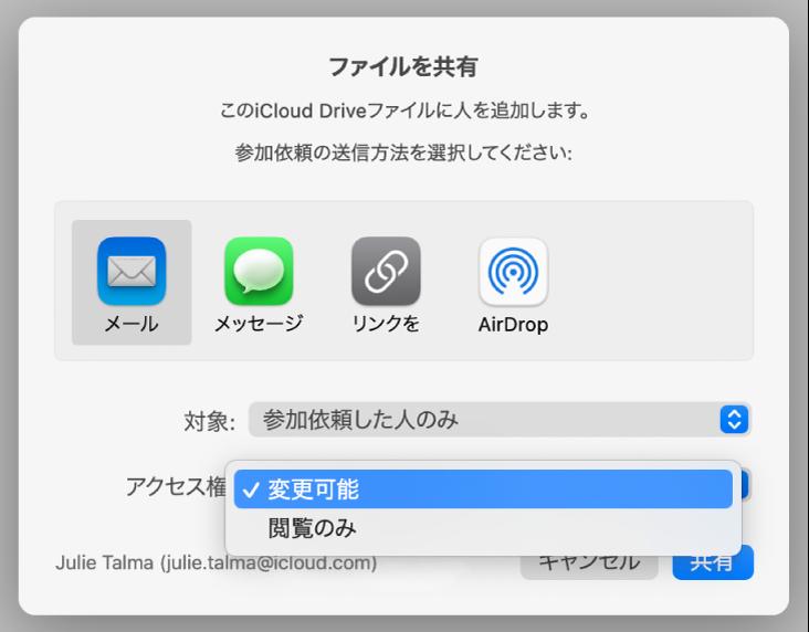 「アクセス権」ポップアップメニューで「変更可能」が選択されている共同制作ダイアログの「共有オプション」セクション