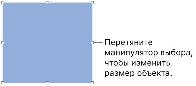 Объект с белыми квадратами на границе, позволяющими изменить размер объекта.