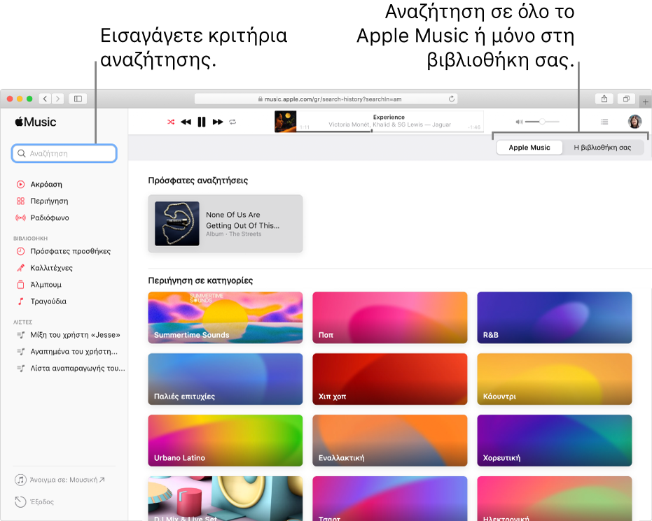 Το παράθυρο Apple Music όπου φαίνονται το πεδίο αναζήτησης στην πάνω αριστερή γωνία, η λίστα κατηγοριών στο κέντρο του παραθύρου, και το Apple Music ή η Βιβλιοθήκη σας που διατίθεται στην πάνω δεξιά γωνία. Εισαγάγετε κριτήρια αναζήτησης στο πεδίο αναζήτησης και μετά επιλέξτε να γίνει αναζήτηση σε όλο το Apple Music ή μόνο στη βιβλιοθήκη σας.