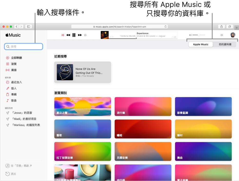 Apple Music 視窗的左上角顯示搜尋欄位,類別列表位於視窗的中間,而 Apple Music 和「你的資料庫」則可在右上角取用。在搜尋欄位中輸入搜尋條件,然後選擇來在整個 Apple Music 或只在你的資料庫中搜尋。