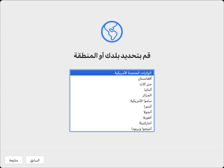 شاشة Mac بها مساعد الإعداد مفتوح على شاشة الترحيب.
