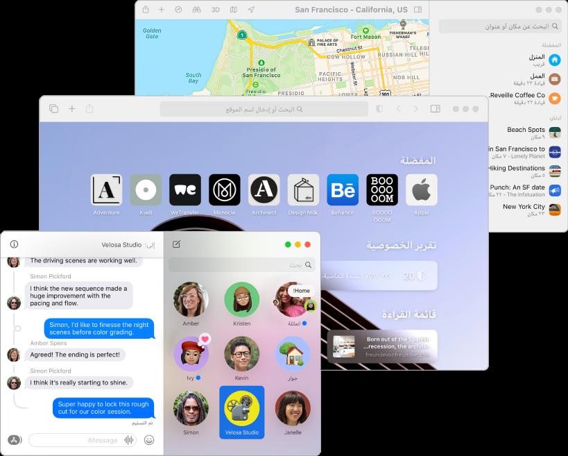 شاشات متداخلة لتطبيقات الخرائط وSafari والرسائل.