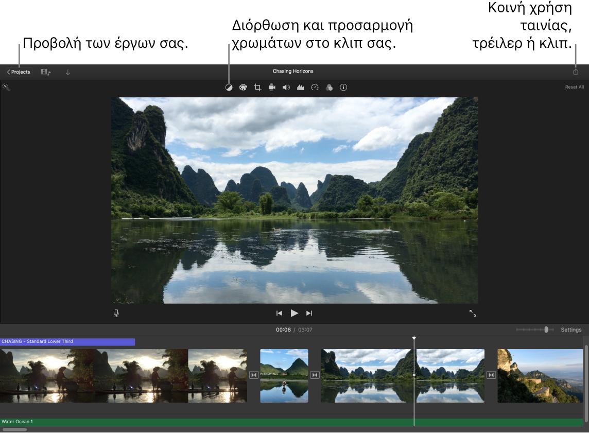 Παράθυρο του iMovie όπου φαίνονται κουμπιά για την προβολή έργων, τη διόρθωση και την προσαρμογή χρωμάτων και την κοινή χρήση της ταινίας, του τρέιλερ ή του κλιπ σας.