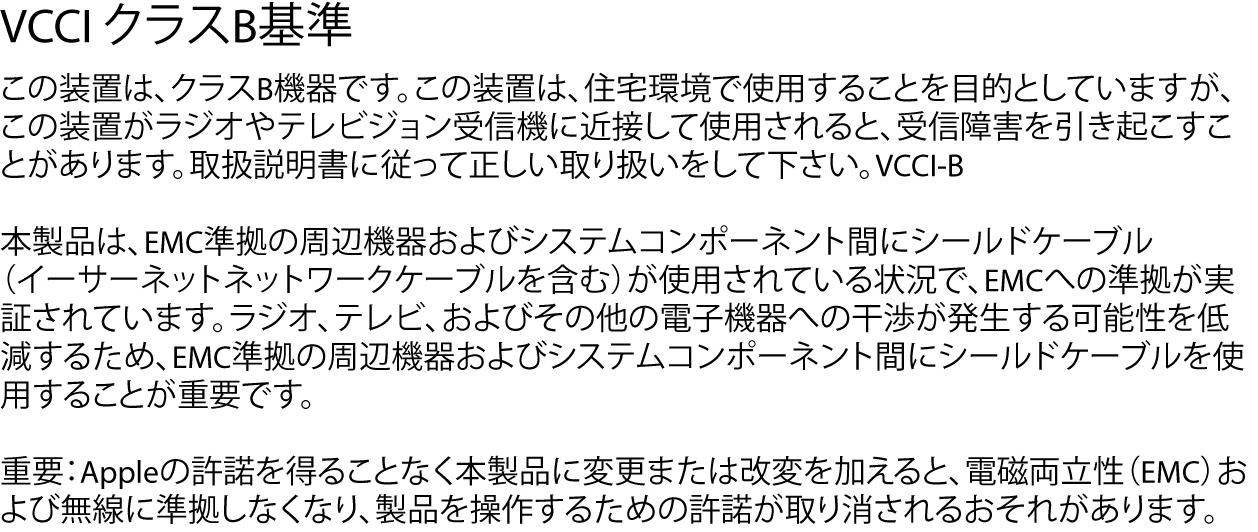 La declaración de cumplimiento de VCCI (Clase B) para Japón.