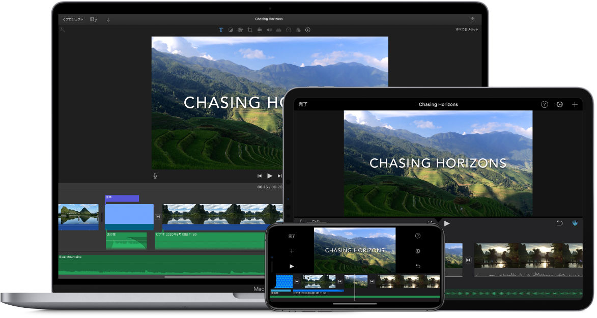 MacBook Pro、iPad、iPhoneで同じコンテンツが表示されています。