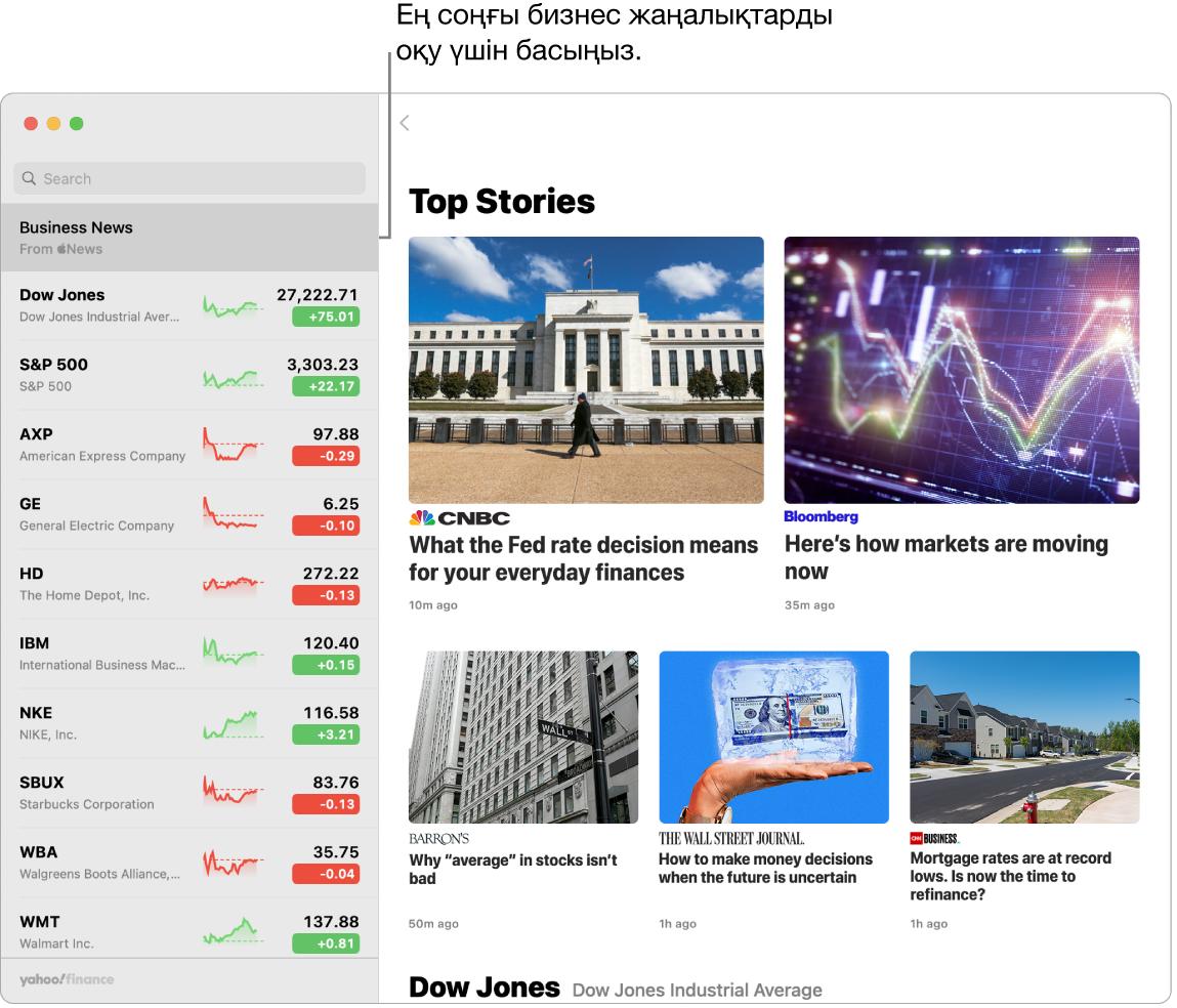 Top Stories тізімімен бірге қарау тізіміндегі нарық бағаларын көрсетіп тұрған Stocks басқару тақтасы.