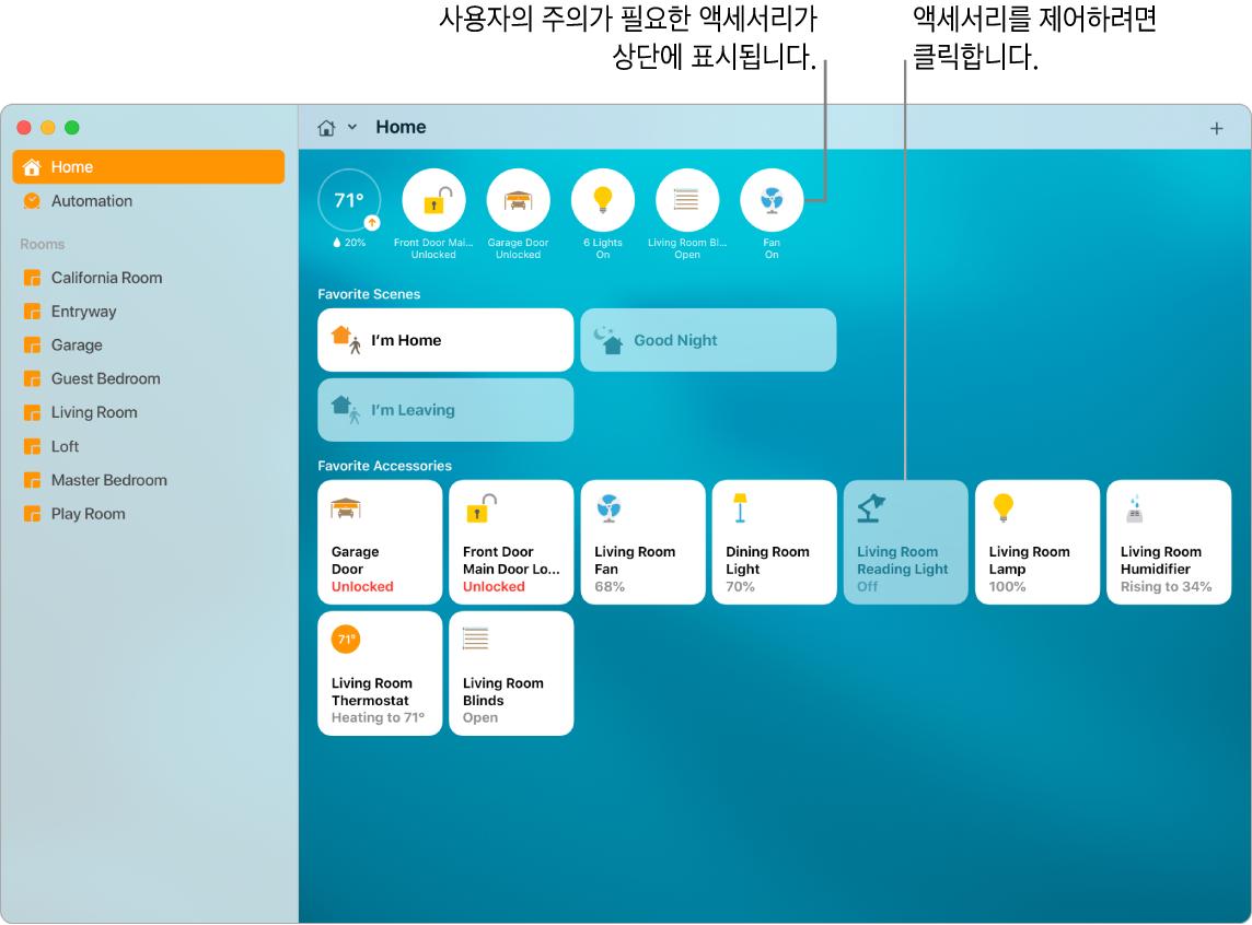 자주 사용하는 모드 및 액세서리를 표시하는 홈 앱.