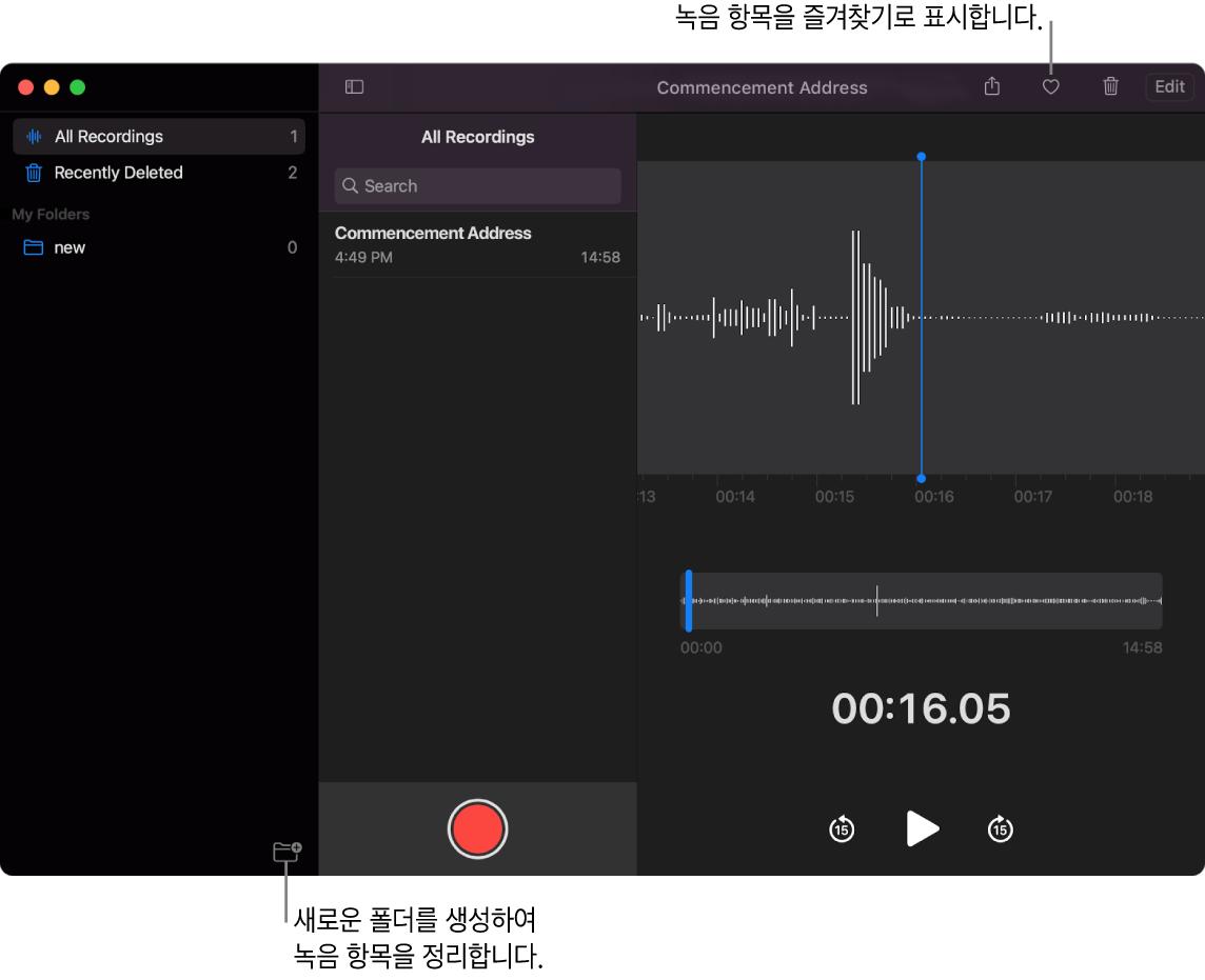 새로운 폴더를 생성하거나 녹음을 즐겨찾기로 표시하는 방법을 보여주는 음성 메모 윈도우.