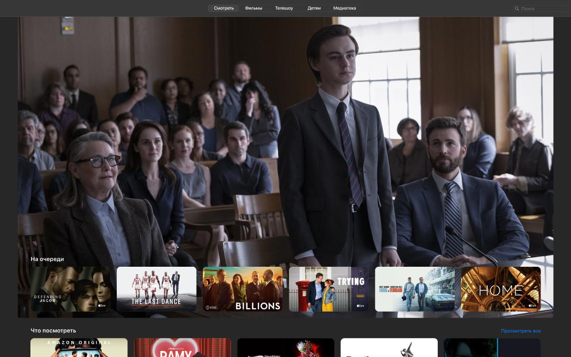 Окно приложения AppleTV, в котором открыт раздел «Смотреть».