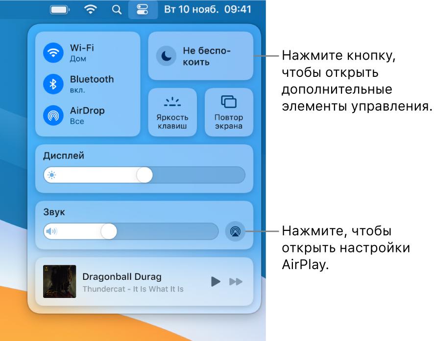 Увеличенное изображение Пункта управления наMac. Выноска указывает накнопку «Монитор».