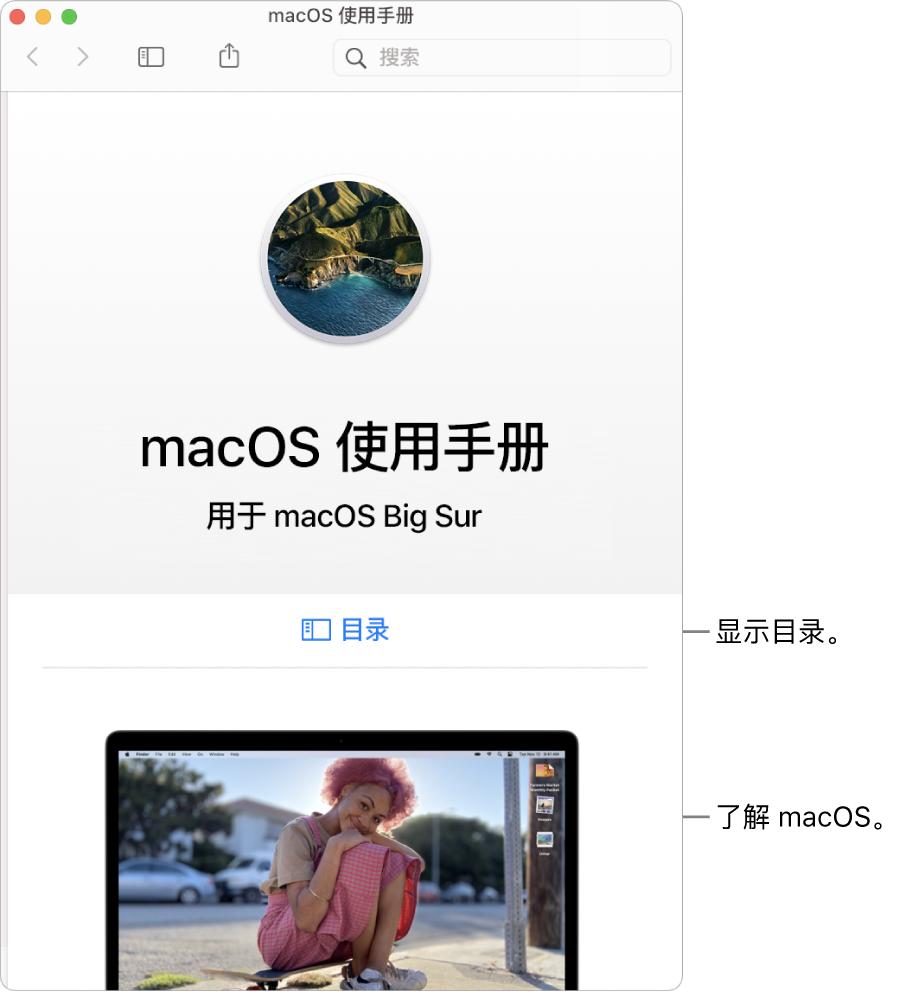"""显示""""目录""""链接的《macOS使用手册》欢迎页面。"""
