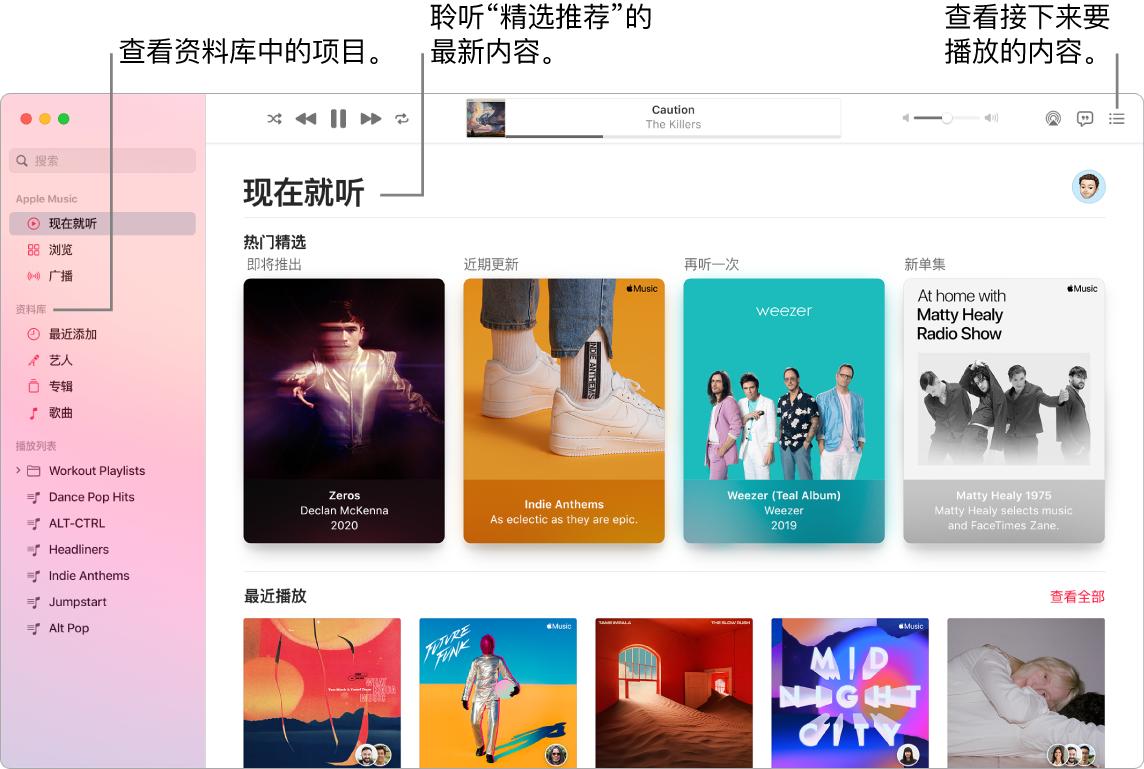 """""""音乐"""" App 窗口,显示如何查看资料库、欣赏 Apple Music 以及查看待播内容。"""