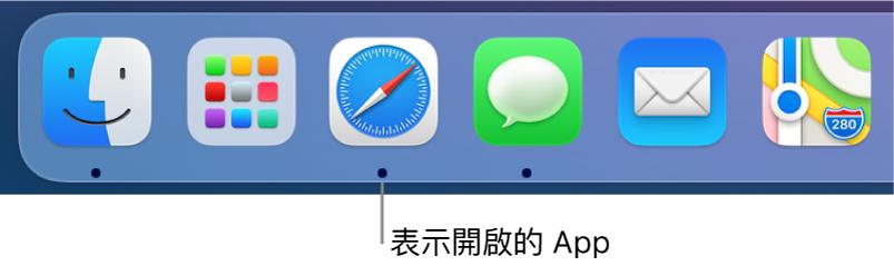 Dock 的一部分顯示黑色圓點在開啟的 App 下方。