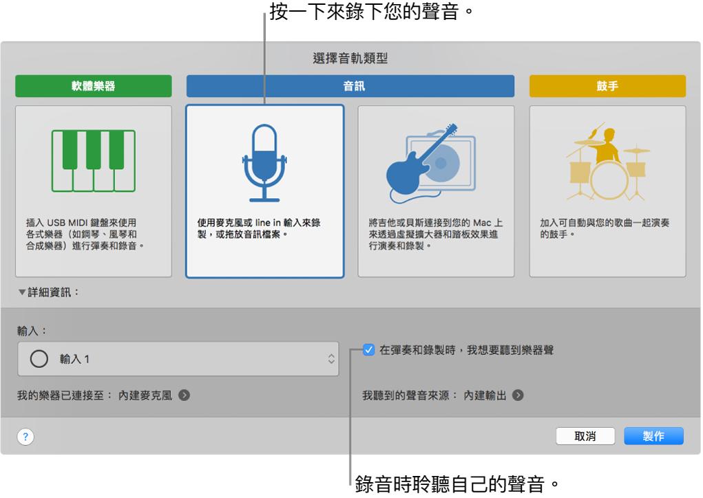 GarageBand 樂器面板,顯示可按一下來錄製聲音的位置,以及如何在錄音時聽到自己的聲音。
