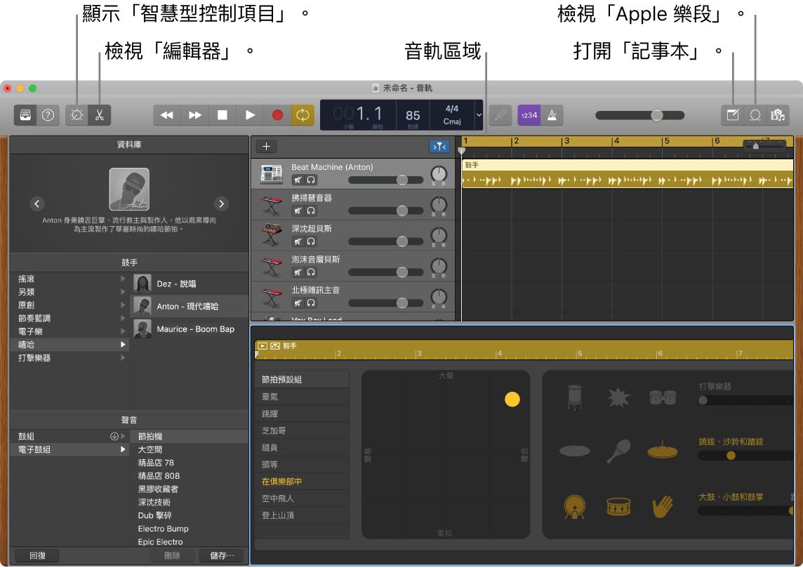 GarageBand 視窗,顯示取用「智慧型控制項目」、「編輯器」、「音符」和「Apple 樂段」的按鈕。其也會顯示音軌顯示區。
