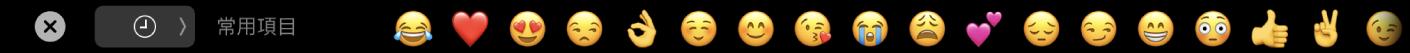 觸控列顯示表情符號選擇器。