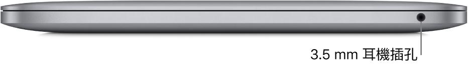 配備 Apple M1 晶片的 MacBook Pro 右側圖,顯示 3.5mm 耳機插孔的說明框。