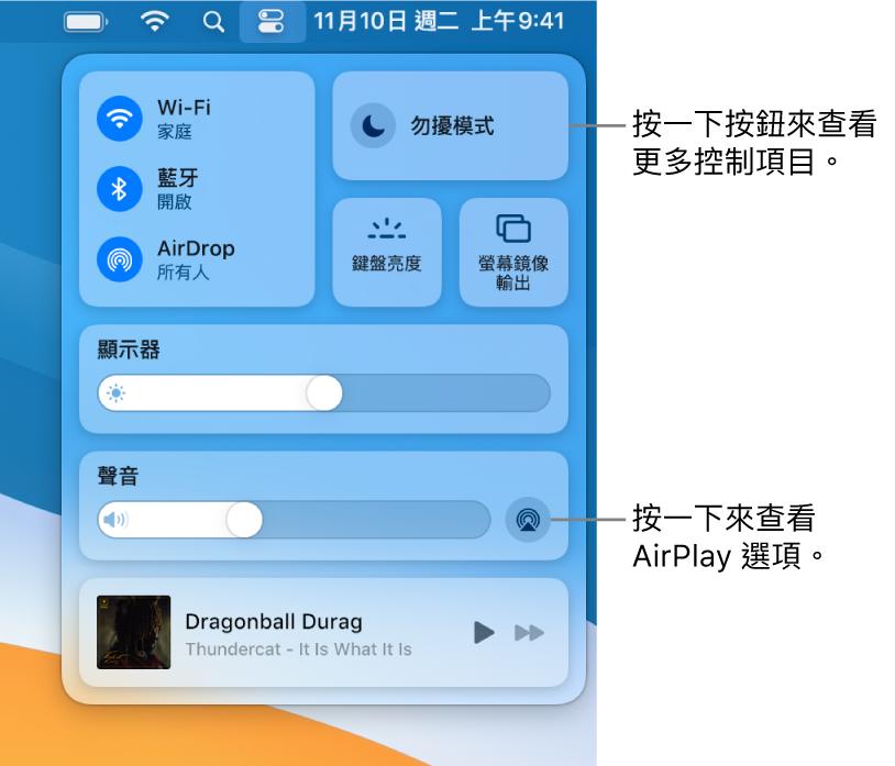 Mac 上包含「顯示器」按鈕說明框的「控制中心」放大顯示方式。