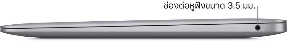 ภาพด้านขวาของ MacBook Air ซึ่งมีคำบรรยายภาพของช่องต่อหูฟังขนาด 3.5 มม.