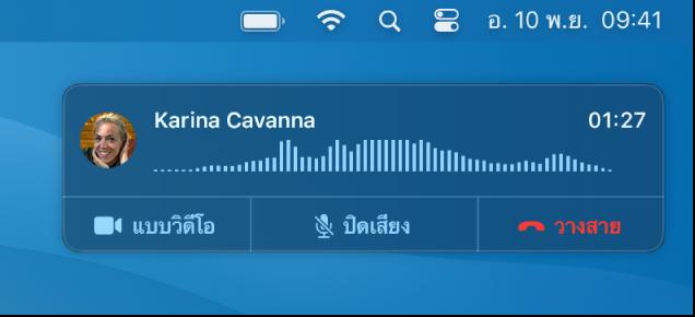 หน้าจอบางส่วนของ Mac ที่แสดงหน้าต่างการแจ้งเตือนการโทร