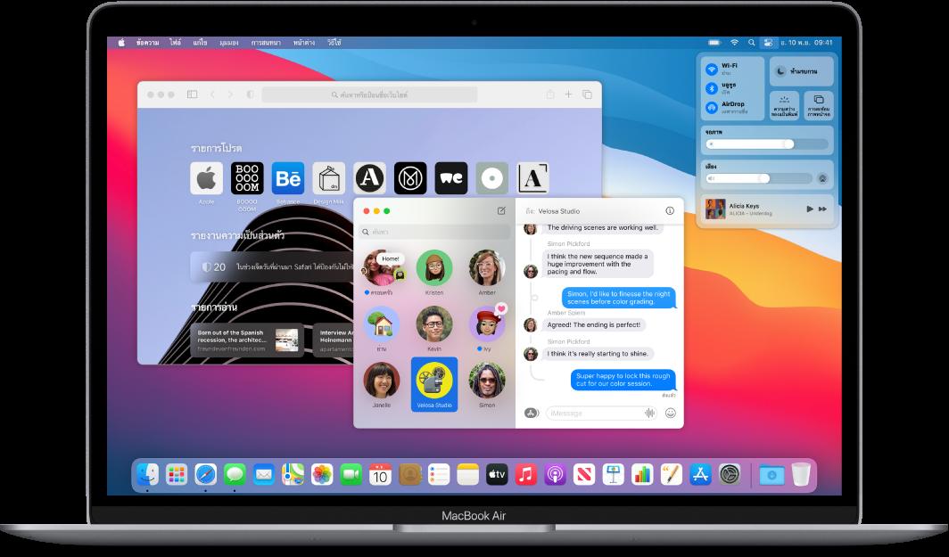 เดสก์ท็อป MacBook Air ที่แสดงศูนย์ควบคุมและแอพที่เปิดอยู่หลากหลายแอพ
