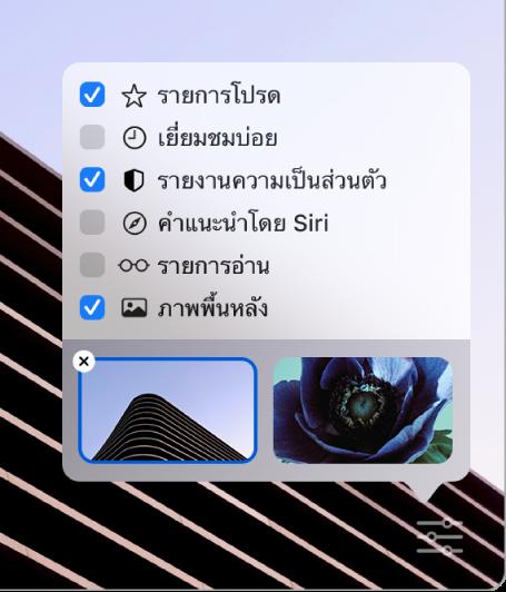 เมนูกำหนด Safari เองที่แสดงขึ้นพร้อมกับกล่องกาเครื่องหมายสำหรับรายการโปรด เยี่ยมชมบ่อย รายงานความเป็นส่วนตัว คำแนะนำโดย Siri รายการอ่าน และภาพพื้นหลัง