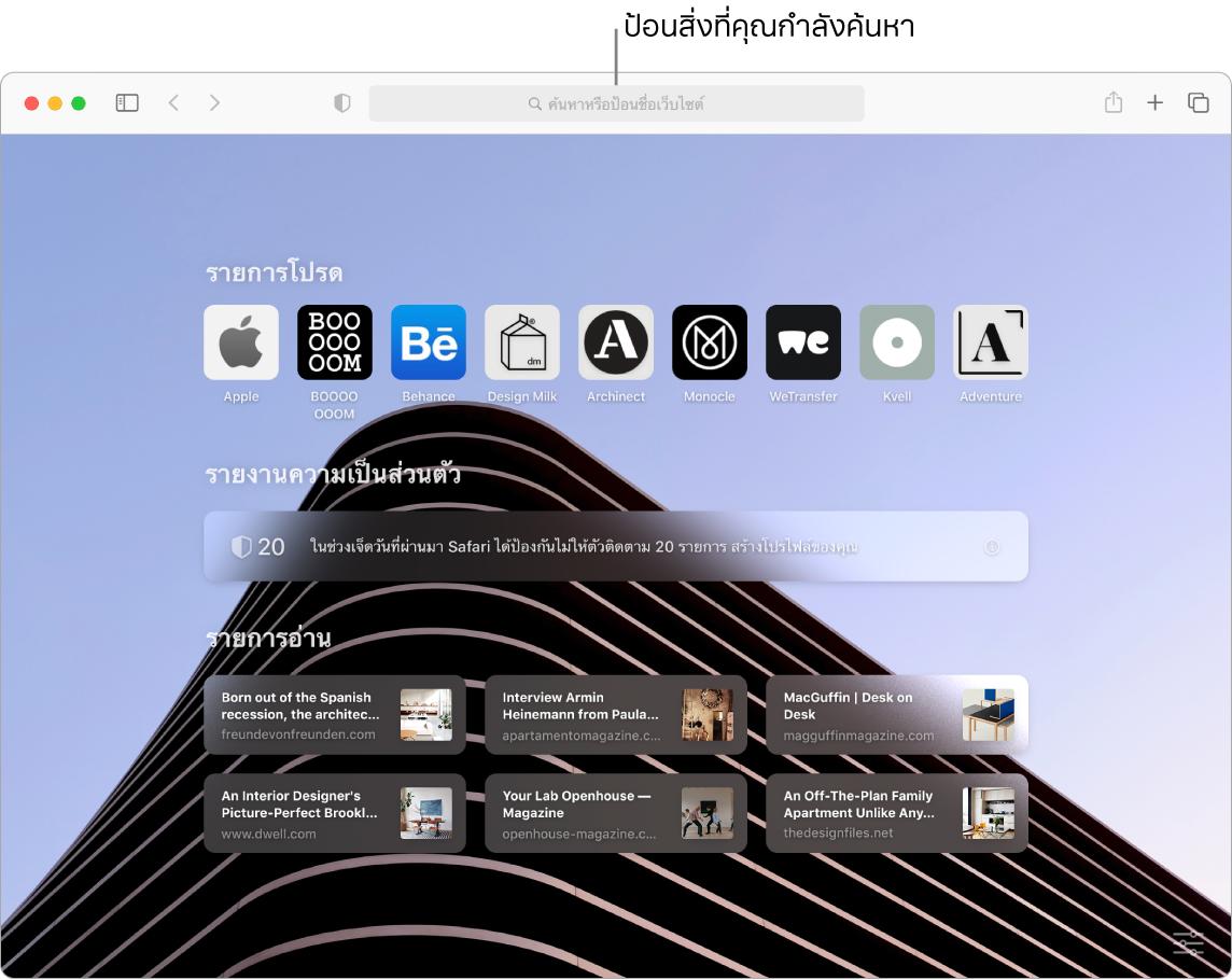 หน้าต่าง Safari ที่มีรายการโปรดเก้ารายการ รายงานความเป็นส่วนตัว และเว็บไซต์รายการอ่านหกเว็บไซต์ที่แสดงอยู่พร้อมกับคำบรรยายภาพของช่องค้นหาที่อยู่ด้านบนสุดของหน้าต่าง