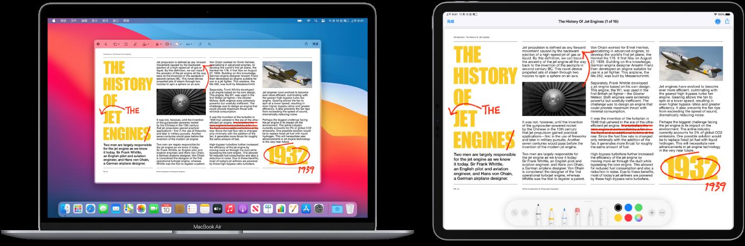 一台 MacBook Air 和一台 iPad 并排摆放。两个屏幕显示满是红色编辑标记的文章,如划掉的句子、箭头和添加的字词。iPad 屏幕底部也有标记控制。