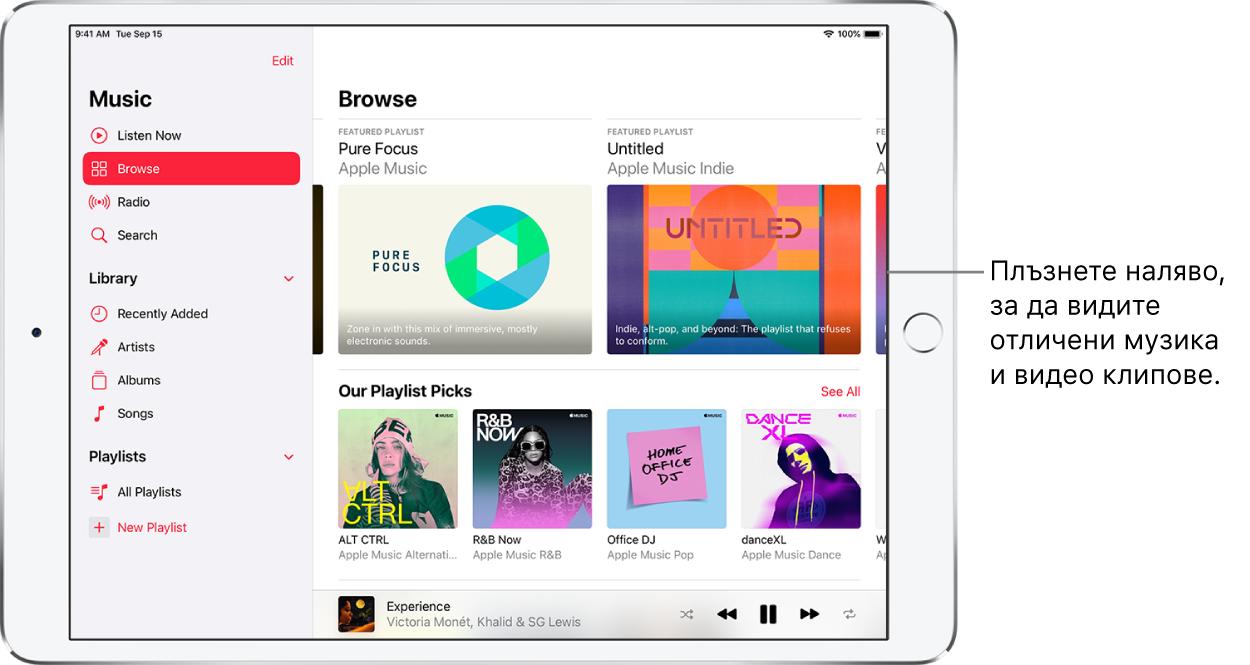Екранът Listen Now (Слушай сега), показващ страничната лента отляво и секцията Browse (Преглед) отдясно. Екранът Browse (Преглед), показва в горния край отличена музика. Плъзнете наляво, за да видите отличена музика и видео клипове. Отдолу се появява секцията Our Playlist Picks (Нашите избори за списъци с песни), показваща четири радиостанции на Apple Music. Бутонът See All (Виж всички) се появява вдясно на Our Playlist Picks (Нашите избори за списъци с песни).