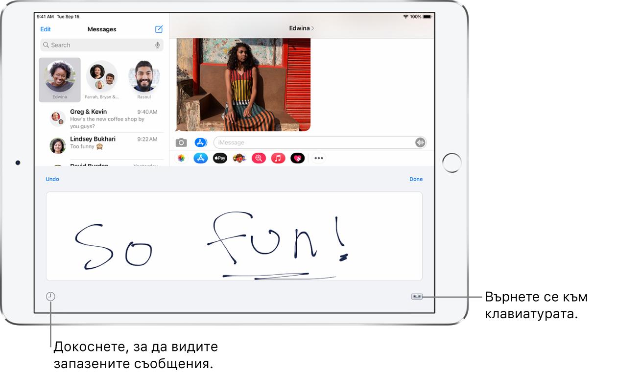 Екранът за ръкопис с едно ръкописно съобщение. Долу вляво е бутонът за избор на запазено съобщение. Долу вдясно е бутонът Show Keyboard (Покажи клавиатура).