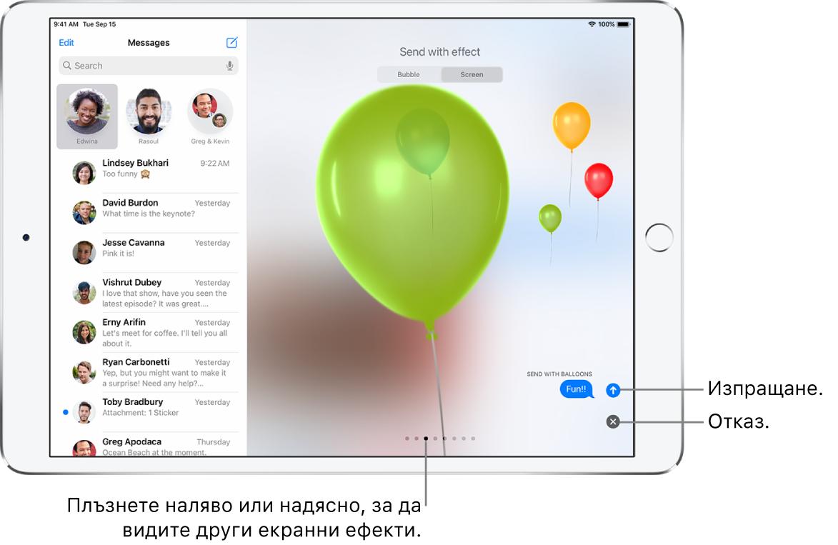Преглед на съобщение, показващ ефект на цял екран с балони.
