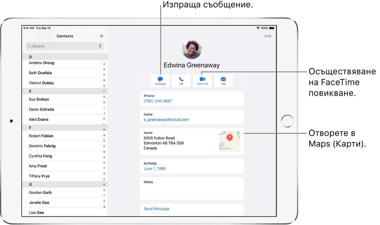 Екранът Contacts (Контакти) със списъка с контакти вляво и картичката на избрания контакт вдясно. Под снимката и името на контакта са бутоните за изпращане на съобщение, за започване на телефонно и FaceTime повикване, за изпращане на електронно съобщение и за изпращане на пари с Apple Pay. Под бутоните се намира информацията за контакта.
