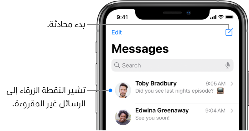 قائمة الرسائل، ويظهر بها زر تحرير في أعلى اليمين، وزر إنشاء في أعلى اليسار. النقطة الزرقاء على يمين الرسالة تشير إلى أنها غير مقروءة.