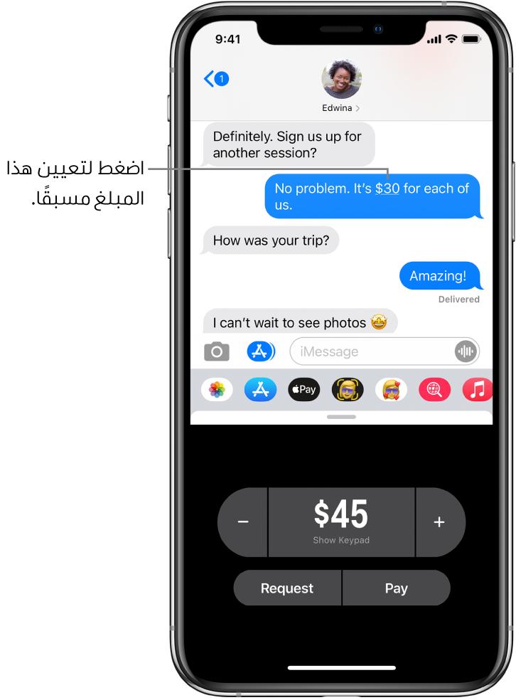 محادثة iMessage ويظهر بها تطبيق Apple Pay مفتوحًا في الجزء السفلي.