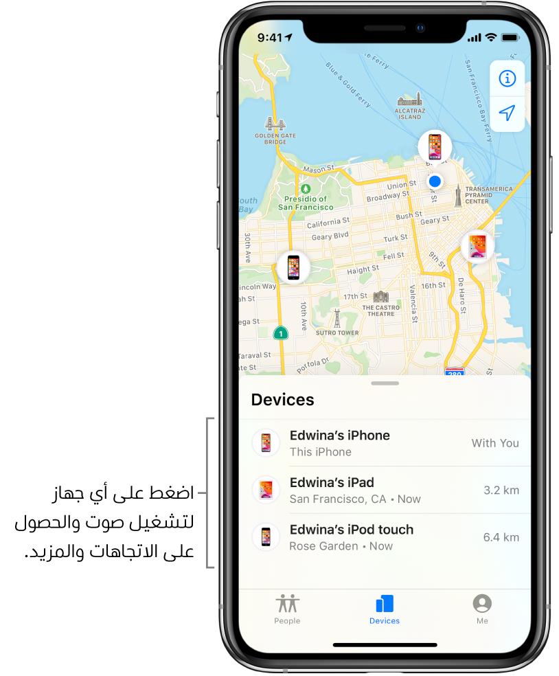 """شاشة تحديد الموقع مفتوحة على علامة تبويب الأجهزة. هناك ثلاثة أجهزة في قائمة الأجهزة: الـiPhone الخاص بـ""""إدريس"""" والـiPad الخاص بـ""""إدريس"""" والـiPod touch الخاص بـ""""إدريس"""". تظهر مواقعهم على خريطة سان فرانسيسكو."""