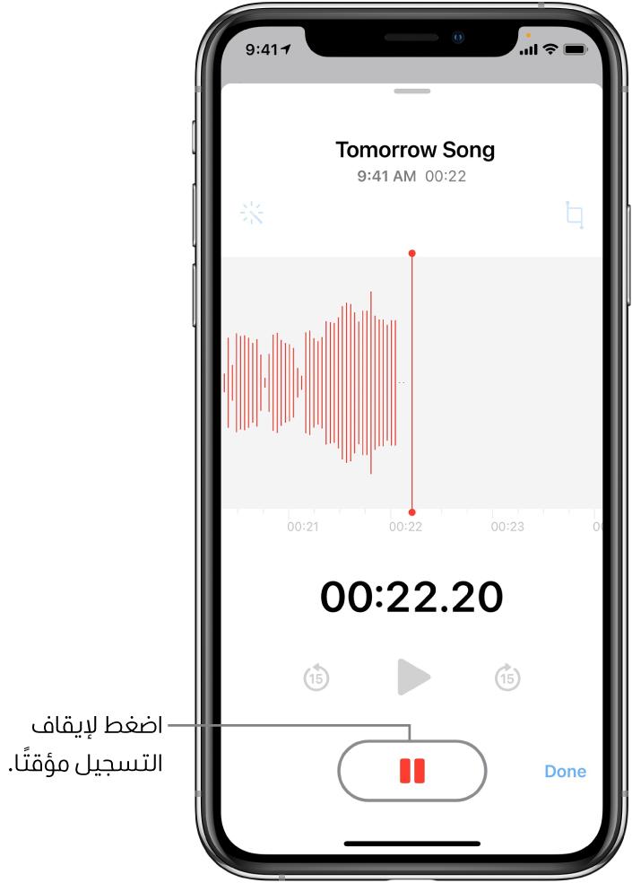 شاشة مذكرات الصوت تعرض تسجيلاً قيد التقدم، مع ظهور زر الإيقاف المؤقت نشطًا، بينما عناصر التحكم في إعادة التشغيل والتخطي للأمام ١٥ ثانية والتخطي للخلف ١٥ ثانية باهتة. يعرض الجزء الرئيسي من الشاشة شكل موجة للتسجيل قيد التقدم، إلى جانب مؤشر الوقت. يظهر مؤشر الميكروفون المستخدم باللون البرتقالي في أعلى اليسار.